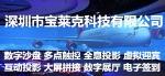 深圳市宝莱克科技有限公司