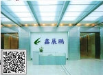 深圳鑫展鹏复合材料有限公司
