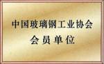 中国玻璃钢协会会员