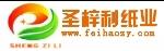 广州圣梓利贸易有限公司