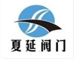 上海夏延阀门有限公司