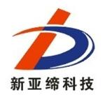 深圳市新亚缔科技有限公司