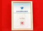 深圳市民环保奖