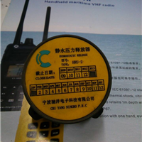 HRU-2静水压力释放器  船用静水压力释放器