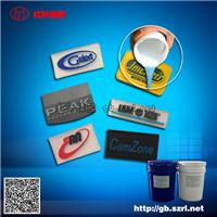 供应网板丝印的硅胶透明硅胶|丝印商标硅胶