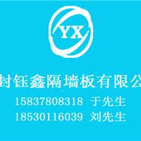 开封钰鑫建材有限公司