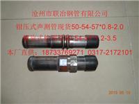 吉林 四平超声波检测管规格 优质质量销售