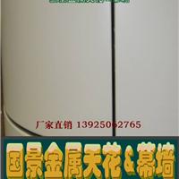 供应广东佛山铝幕墙/氟碳喷涂铝单板