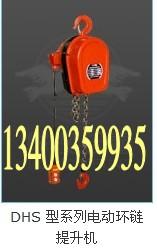 环链电动葫芦价格-保定华澳起重设备有限