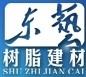 南宁东艺树脂建材有限公司