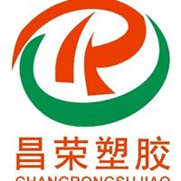 东莞市昌荣塑胶原料有限公司