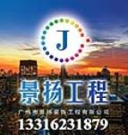 广州市景扬装饰工程有限公司