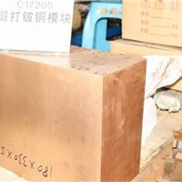 供应C17200耐腐蚀铍钴铜