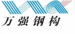 云南万强钢结构工程有限公司