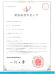 液体燃料气化炉头专利证书