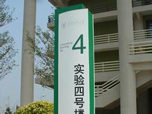 供应供应重庆学校标识标牌