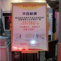 供应重庆房地产公示栏、宣传栏展板