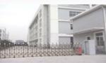 江苏扬中市永鑫塑胶制品有限公司