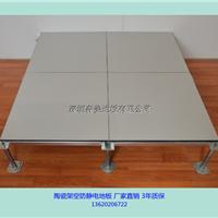 佛山陶瓷防静电地板