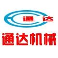 河南通达机器制造有限公司