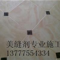 杭州伟杰鑫瓷砖美缝公司
