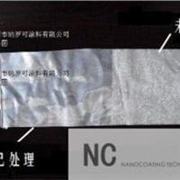 纳罗可 环保纳米透明防腐涂料NC203替代磷化