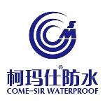厦门柯玛仕防水科技与限公司
