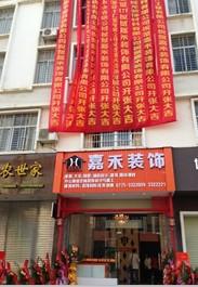 桂平市嘉禾装饰设计工程有限公司