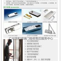 供应广州专业玻璃门地弹簧安装维修