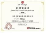 LG代理商证书