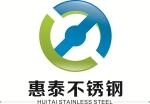惠泰不锈钢制品有限公司