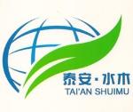 泰安水木工程材料有限公司