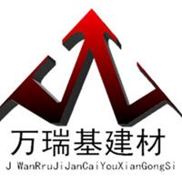 北京万瑞基科技发展有限公司