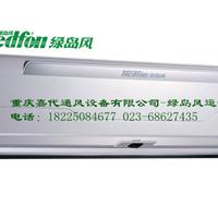 重庆风幕机、绿岛风风幕机、钻石风幕机