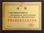 中国工程采购定点生产企业