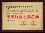 中国行业十佳产品