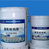 供应JH-20粘钢胶   全国供应