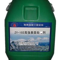 河北高强表面处理剂价格 表面处理剂厂家