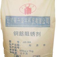 供应 JUS-902非亚硝酸盐钢筋阻锈剂  全国供应