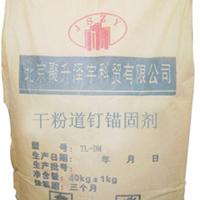 河南供应TL-DM干粉道钉锚固剂 各地供应