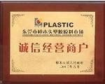 东莞泓利塑胶原料有限公司