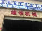 东莞市常平雄华机械设备厂