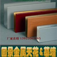 供应广州国景品牌U形铝方通吊顶