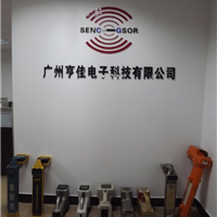 广州亨佳电子科技有限公司