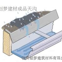 厂家批发彩铝落水系统天沟雨水槽方形雨水管