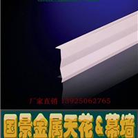 供应广州番禺铝合金垂帘铝挂片