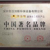 深圳汉沛斯环保设备有限公司