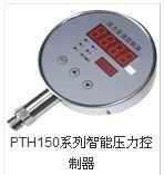 供应PTH150系列智能压力控制器