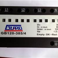 供应新款GB120系列电源电涌保护器