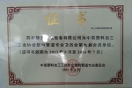 塑料管道协会会员单位